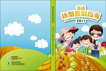 香港休閒農場指南2011 - 蔬菜統營處