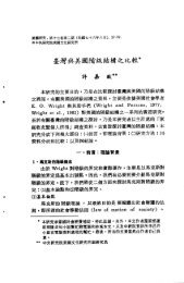 臺灣與美國階級結構之比較* 許嘉猷** - 中央研究院歐美所