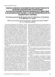 Скачать PDF - Российское Общество Психиатров