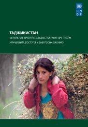 Русский - United Nations Development Programme