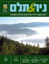 אוקטובר 2008 - ארגון עובדי הפלחה