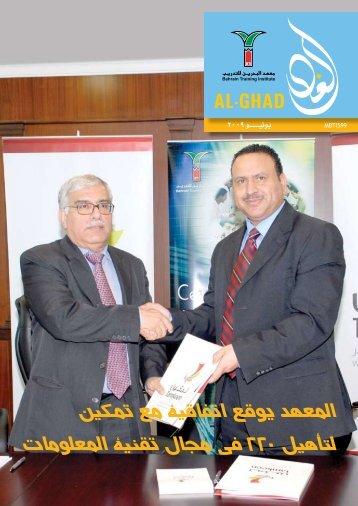 المعهد يوقع اتفاقية مع تمكين لتأهيل 220 في مجال تقنية المعلومات