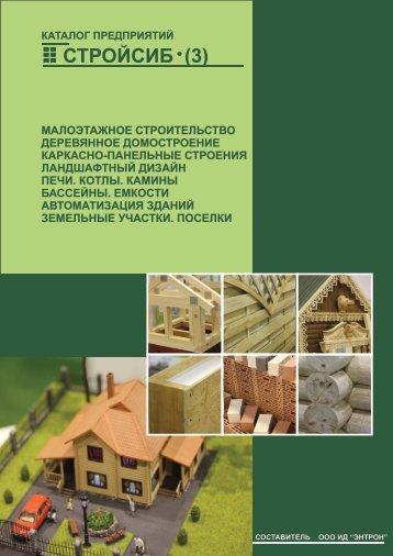 """каталог стройсиб (3) - Издательский дом """"Энтрон"""""""