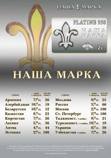 Армения Азербайджан Беларуссия Казахстан ... - Mobilka