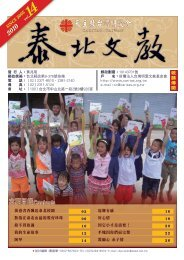 14 - 天主教會台灣主教團