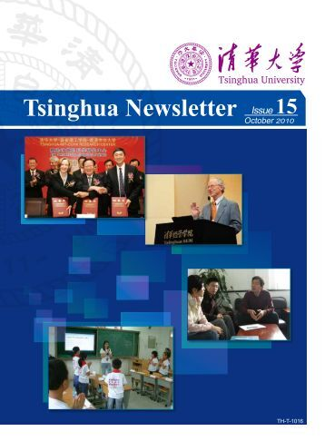 Tsinghua Newsletter Issue 15