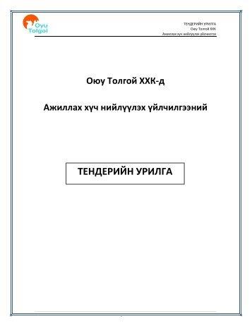 ТЕНДЕРИЙН УРИЛГА - Оюу Толгой ХХК