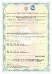 Гигиенический сертификат на сухие смеси Квик Микс