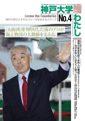 No.4 (PDF形式) - 神戸大学