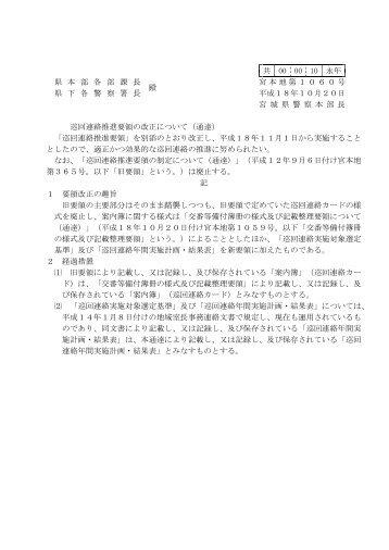 巡回連絡推進要領の改正について - 宮城県警察