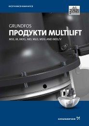 ПРОДУКТИ Multilift - Grundfos