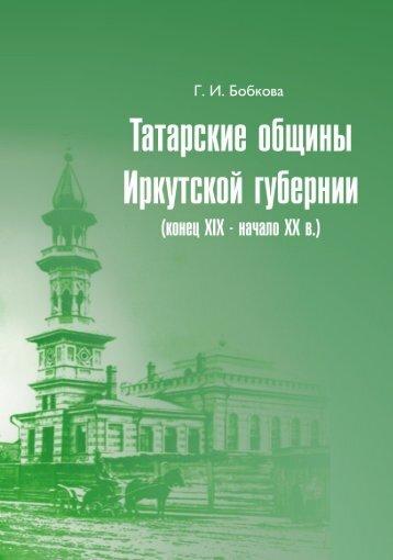 Открыть документ (7.49 mb) - Труды ученых ИГУ - Иркутский ...