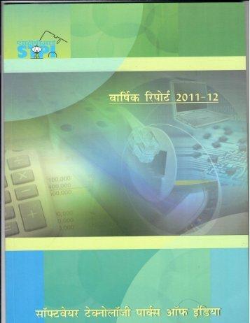 वार्षिक रिपोर्ट 2011-12 - STPI