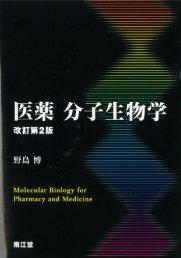 医薬分子生物学(第2版)、南江堂、東京
