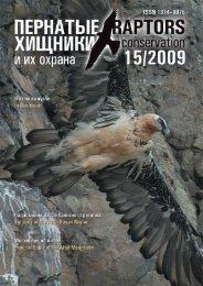 Raptors Conservation ПЕРНАТЫЕ ХИЩНИКИ И ИХ ОХРАНА 2009 ...