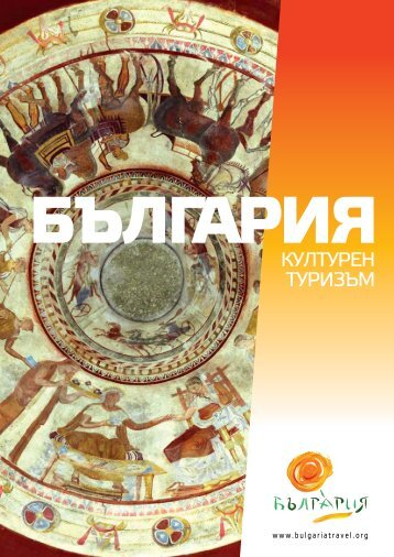 Културен туризъм (брошура) - Bulgaria Travel