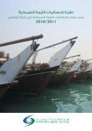 نشرة إحصائيات الثرة السمكية 2010 - 2011 - هيئة البيئة - أبوظبي