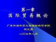 第一章国际贸易概论 - 广东外语外贸大学