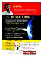 Sathyadara - 2012 January 01 - 15 - Layout.p65 - Sathyadhara