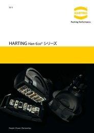 HARTING Han-Eco® シリーズ - ハーティング