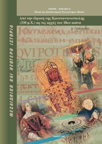 Από την ίδρυση της Κωνσταντινούπολης (330 µ.Χ.) ως τις αρχές του ...