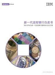 新一代流程银行白皮书