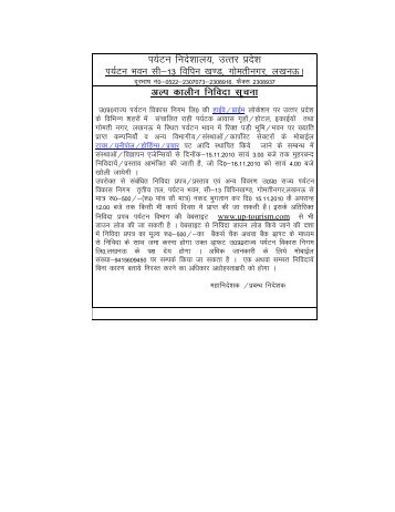 Tender Notice for Mobile Tower/Unipole/Hoarding/Publicity