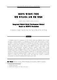 HDEVS 형식론에 기반한 통합 하이브리드 모델 개발 방법론 - Systems ...
