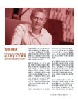 下载中文版PDF - Hotels.com Press Room - Page 4
