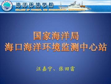 2007年度赴海口海洋环境监测中心站实习报告