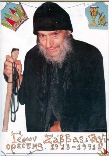 Γέρων Σάββας ο Αγιορείτης - 1913 - 1991