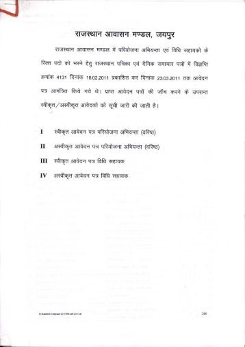P E SR APPLICATION ACCEPTED as on 26 may 2011 - Rajasthan ...