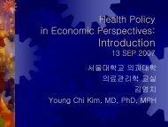 Introduction - 서울대학교 의과대학 의료관리학 교실