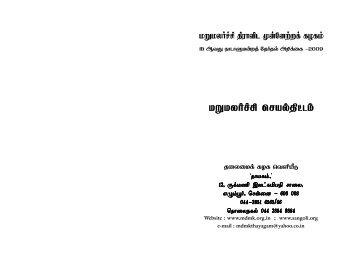 election manifesto 09 - MDMK