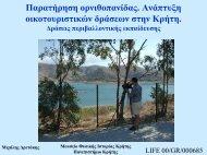 Παρατήρηση ορνιθοπανίδας και ανάπτυξη οικοτουριστικών δράσεων