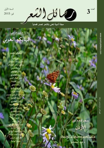 مجلة رسائل الشعر - العدد 3