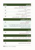 مجلة رسائل الشعر - العدد 3 - Page 5