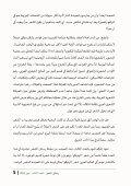 مجلة رسائل الشعر - العدد 3 - Page 7