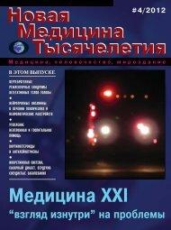 Медицина XXI взгляд изнутри на проблемы» в формате .pdf