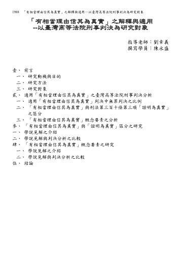 「有相當理由信其為真實」之解釋與適用--以臺灣高等法院 ... - 司法新聲