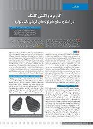 ماهنامه فناوری نانو - شماره ۱۷۴