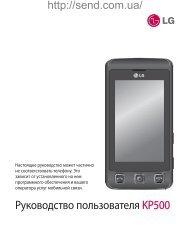 LG KP500 cкачать инструкцию бесплатно. - Send.com.ua
