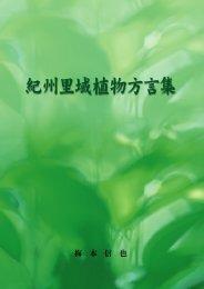 紀州里域植物方言集 - 京都大学