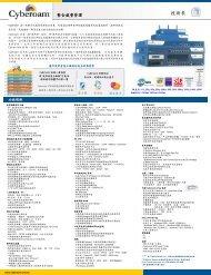 Cyberoam Techsheet 11-05-10.cdr