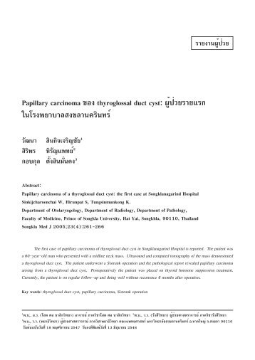 Papillary carcinoma ของ thyroglossal duct cyst: ผู้ป่วยรายแรก ในโรง ...
