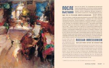 после выставки. еще раз о русском импрессионизме - Журнал ...