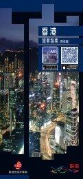 旅客指南(簡體版) - Discover Hong Kong
