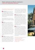 5 типов окон - Roto - Page 4