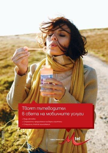Твоят пътеводител в света на мобилните услуги - Мтел