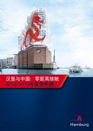 汉堡与中国:零距离接触2012/2013年宣传手册 - Hamburg Summit